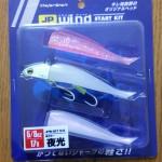 マゴチ・太刀魚用ルアー・ジグヘッド買い足し(ジグパラワインド、ジグパラブレード、スリーパーマッチョ)