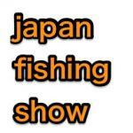 ダイワより「フィッシングショー2018」「フィッシングショーOSAKA2018」向けのティザーサイトが公開!