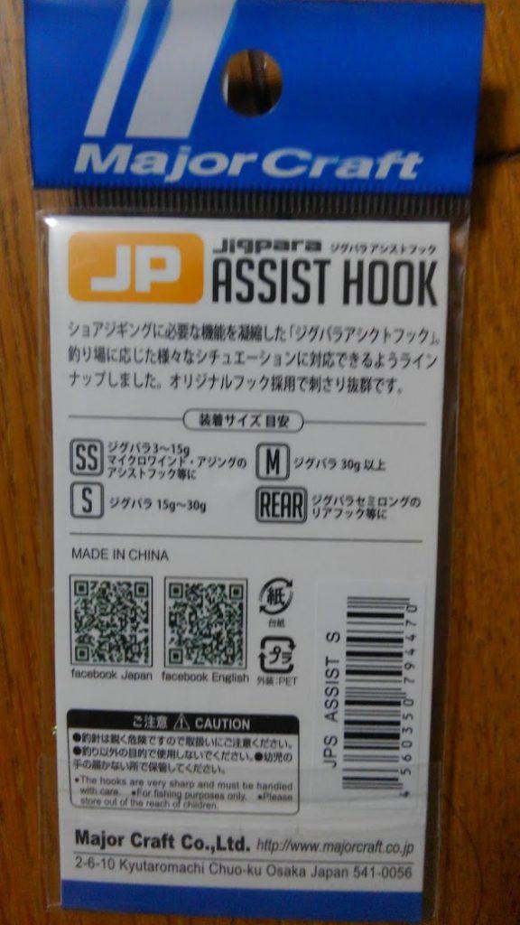 jigpara_assist_back