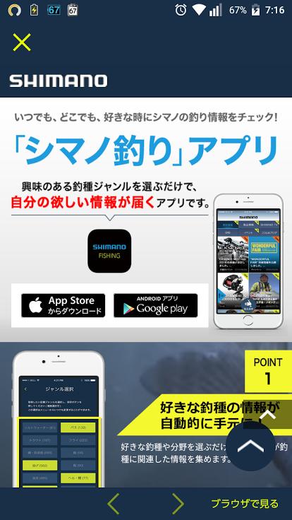 シマノからスマホアプリが!!情報見やすくて良いです。