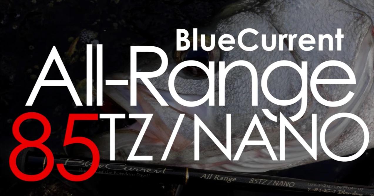 ヤマガブランクスの超人気ロッド「BlueCurrent 85/TZ NANO」が欲しい。