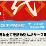 次々にリリース!メジャークラフトの「三代目クロステージ」に今度はサーフモデルが追加!(CRX-982Surf、CRX-1002Surf、CRX-1062Surf)