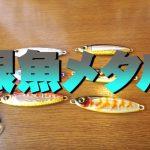 ルーディーズから「ラトル内蔵」の根魚用ジグ「根魚メタル」が出る!