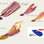 メジャークラフトの新ルアー「ジグラバー スルー」がサイトに公開!ショアラバ・根魚に使える!
