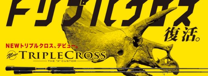 メジャークラフトの新ロッドシリーズ「NEW TRIPLE CROSS(新 トリプルクロス)」が堂々復活で公式公開。クロステージには無かったモデルも!