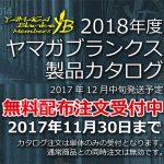 ヤマガブランクスの会員登録(と申込み)で2018カタログが無料配布受付中!