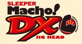 大型ロックフィッシュ、フラットフィッシュ狙いに「スリーパーマッチョDX」根掛かり回避性能はそのままに強化!