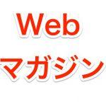 ソルトルアーフィッシングの総合Webマガジン「SW」がオープン!初心者も必見!