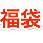 もう福袋の季節・・。キャスティング楽天市場店のリール福袋がオトク(2017/12/3)