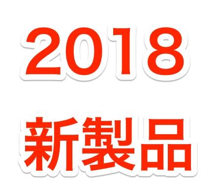 【ルアー編】今のところ分かっている2018年釣具新製品まとめ(2018/1/9)