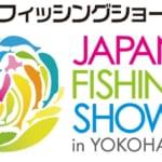 ジャパンフィッシングショー2018の個人メモ(行く前準備)