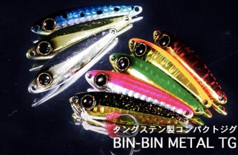 鯛ジギング用のタングステンジグ「BIN-BIN METAL TG(ビンビンメタルTG)」タングステンならではの小粒シルエットでマイクロベイトに。