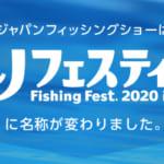 そういえば次回から「ジャパンフィッシングショー」ではなく「釣りフェスティバル」に名称変更とのこと。