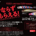 APIAから「かならずもらえるパンチラインキャンペーン」が2019/10/11より開始!