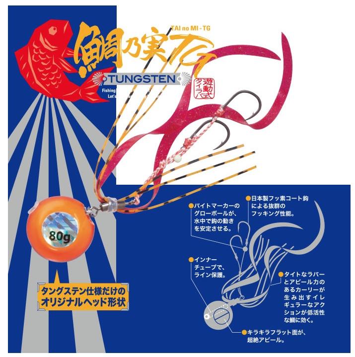 メジャークラフトより格安タングステン製タイラバ「鯛乃実TG」が登場!交換用ヘッド「替乃実TG」もリリース!