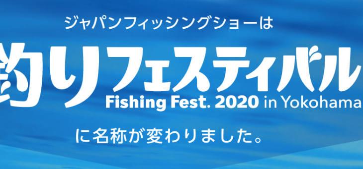 2020年の釣り一大イベント「釣りフェスティバル」と「フィッシングショー大阪」のソルトルアー目線の出展社比較